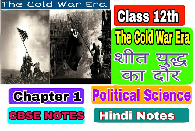 12th class Political Science notes in hindi Chapter = 1 The Cold War Era अध्याय - 1 शीत युद्ध का दौर