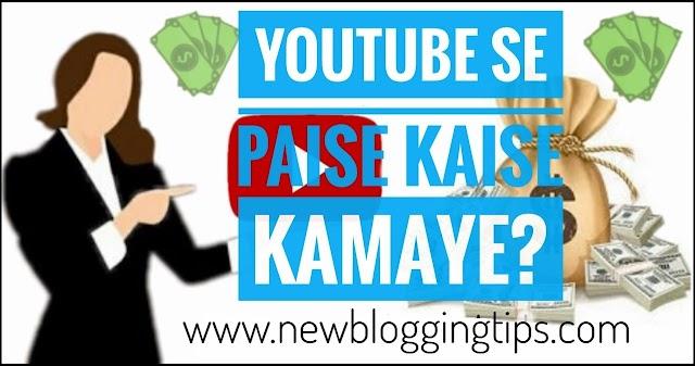 YouTube se paise kaise kamaye? - Newbloggingtips
