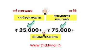 रोज़ाना 4 घंटे ऑनलाइन पढ़ाकर कमाईये महीने के 25,000 रुपये