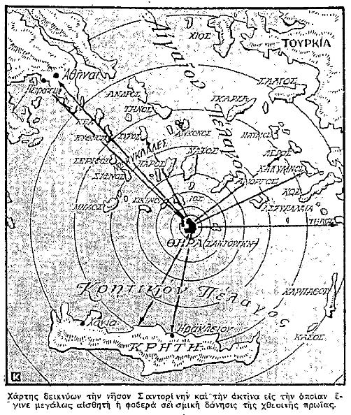 ΚΑΛΗΜΕΡΑ ΕΛΛΑΔΑ - ΚΑΛΗΜΕΡΑ ΚΟΣΜΕ !!! : Οι τελευταίοι σεισμοί στην θαλάσσια περιοχή της Αμοργού και η Κρήτη