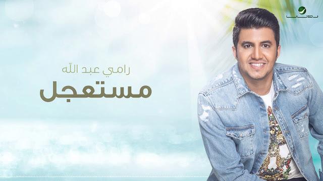 البوم رامي عبدالله 2019