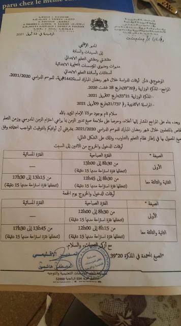 توقيت الدراسة خلال شهر رمضان المبارك مديرية الرشيدية