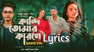 Samz vai - Kandi Tomar Karone lyrics (কান্দি তোমার কারনে)