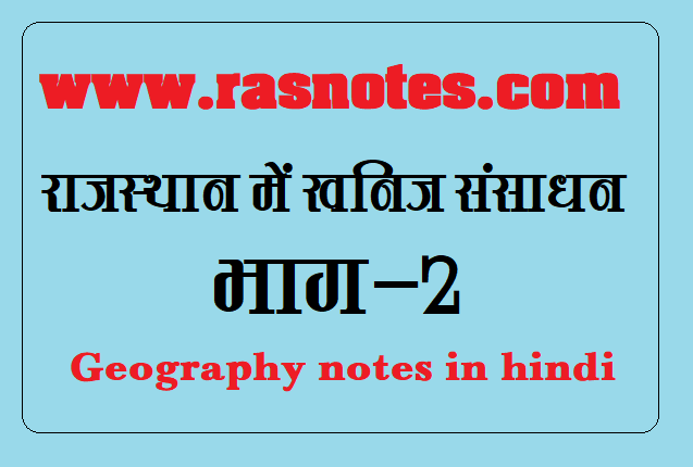 Geography of Rajasthan Notes on Mines and minerals of  Rajasthan Part-2