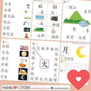 Mama Love Print 自製工作紙 - 中文常見字 Level 1 [坐﹑有﹑吃﹑喝﹑看﹑穿﹑聽﹑會﹑愛﹑用]  中文幼稚園工作紙  Kindergarten Chinese Worksheet Free Download