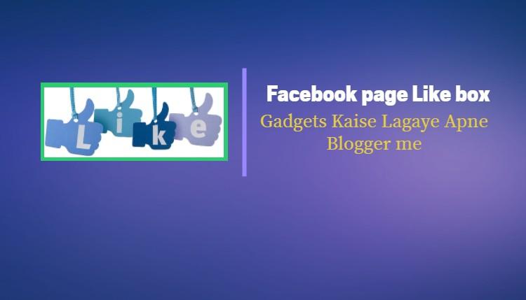 Facebook page Like box - gadgets कैसे लगाए अपने blogger में