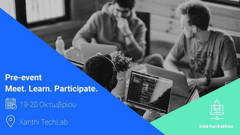 Ξάνθη: Pre-event του Trek Hackathon για τον εναλλακτικό τουρισμό και την καινοτομία
