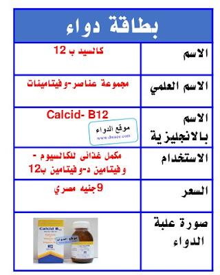 كالسيد ب12 شراب Calcid -B   كالسيوم للأطفال