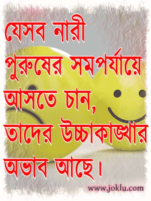 Ambition Bengali funny quote