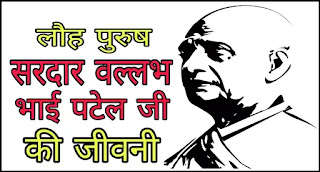 सरदार वल्लभ भाई पटेल जीवनी  Sardar Vallabh bhai Patel Biography In Hindi