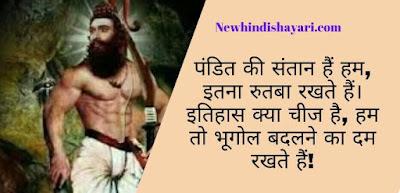 Brahman Status in Hindi  Pandit Attitude Status & Quotes