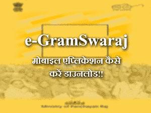 swamitva-yojana-e-gram-swaraj-portal-gramswaraj-mobile-app-download