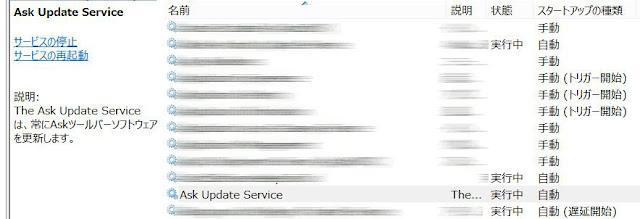 Ask Update Service