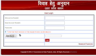 उत्तर प्रदेश विवाह अनुदान योजना आवेदन पत्र प्रिंट करे