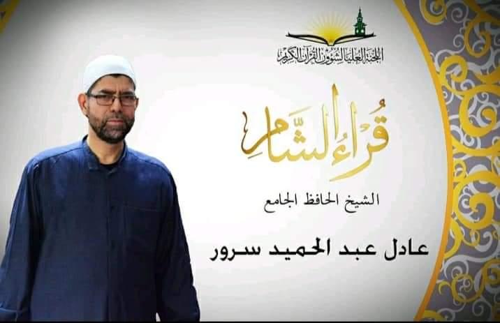 Kisah Heroik Syekh Adil Menjaga Al-qur'an