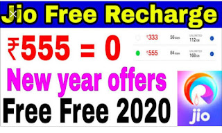 jio recharge free offer 2020