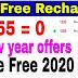 jio recharge free offer 2020 उपयोगकर्ताओं को 17 अप्रैल तक बिना किसी रिचार्ज के मुफ्त लाभ मिलेगा: विवरण देखें