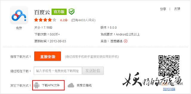 2013 09 08 102934 - 使用BlueStacks免費獲得百度雲 1TB 的容量!