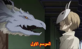 Natsume Yuujinchou S01 جميع حلقات انمي  Natsume Yuujinchou مترجمة و مجمعة مشاهدة اون لاين و تحميل مباشر كامل