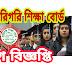 বাংলাদেশ কারিগরি শিক্ষা বোর্ড নিয়োগ বিজ্ঞপ্তি | BTEB Job Circular 2019