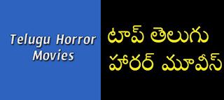 best-telugu-horror-movies-list