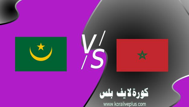 مشاهدة مباراة المغرب وموريتانيا بث مباشر اليوم كورة لايف 27-03-2021 في تصفيات كأس أمم أفريقيا