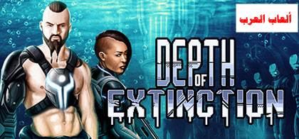 تحميل لعبة Depth of Extinction Definitive Edition للكمبيوتر