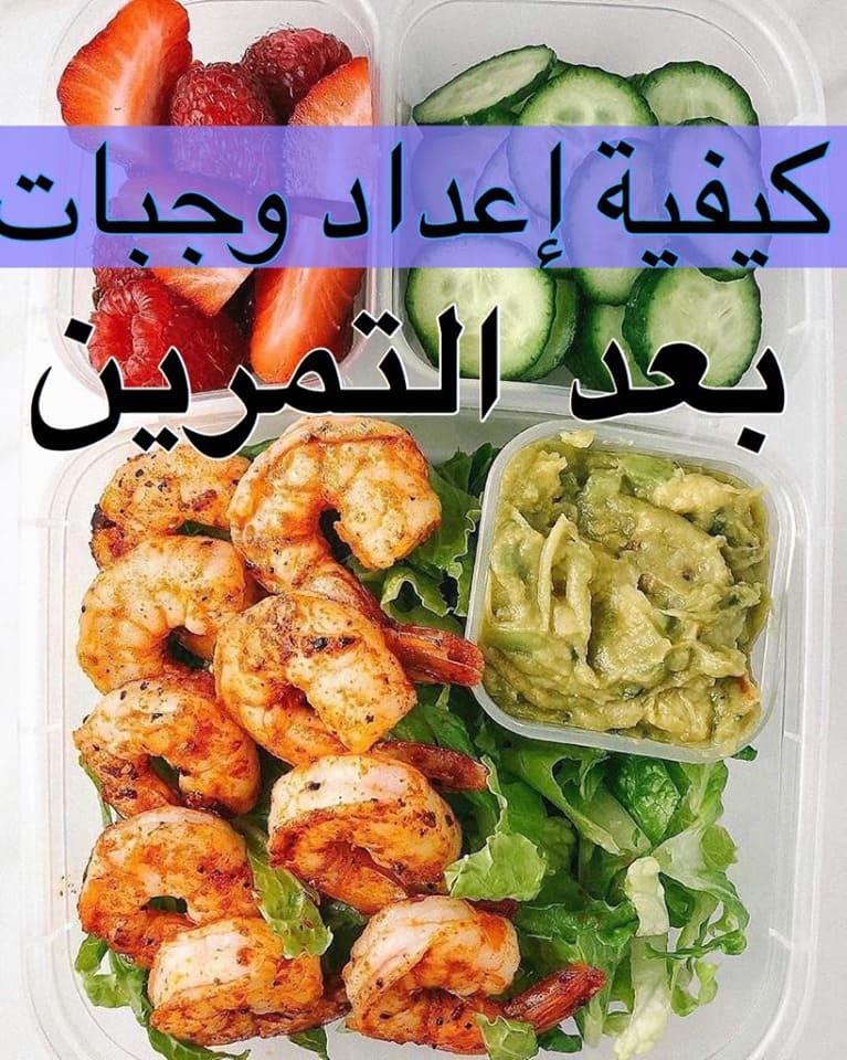 كيفية إعداد وجبات بعد التمرين