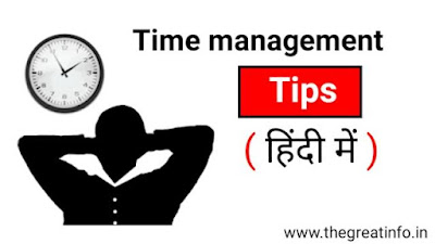time management tips in Hindi