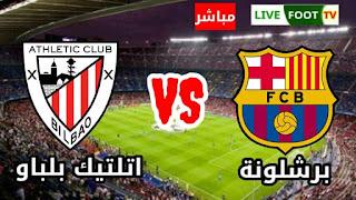 بث مباشر : برشلونة - اتلتيك بلباو / 31 جانفي 2021