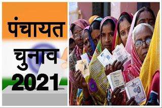Bihar Panchayat Election: बिहार में एक जिले की सभी पंचायतों में एक ही दिन होगा चुनाव