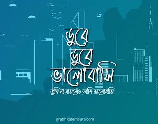 খালিদ মিয়াহাট বাংলা প্রিমিয়াম ফন্ট দিয়ে করা সেরা বাংলাটাইপোগ্রাফি ডিজাইন সম্পর্কে ধারণা নিন। bangla typography for mobile app,