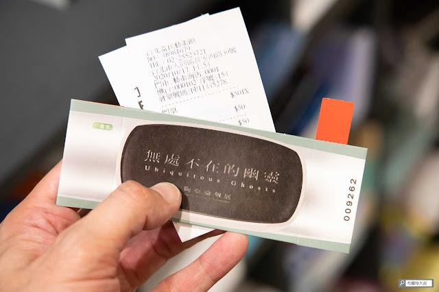 【大叔生活】來台北當代藝術館,更新一下你的藝術敏銳度! - 50 元的門票還附上有機會中大獎的發票一張