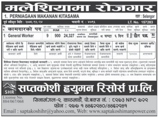 Jobs For Nepali In Malaysia, Salary -Rs.24,327/