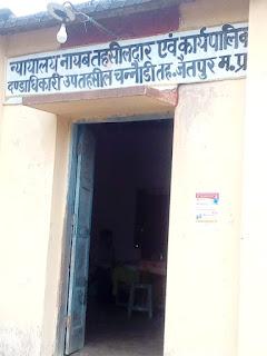Nayab tahsildar office