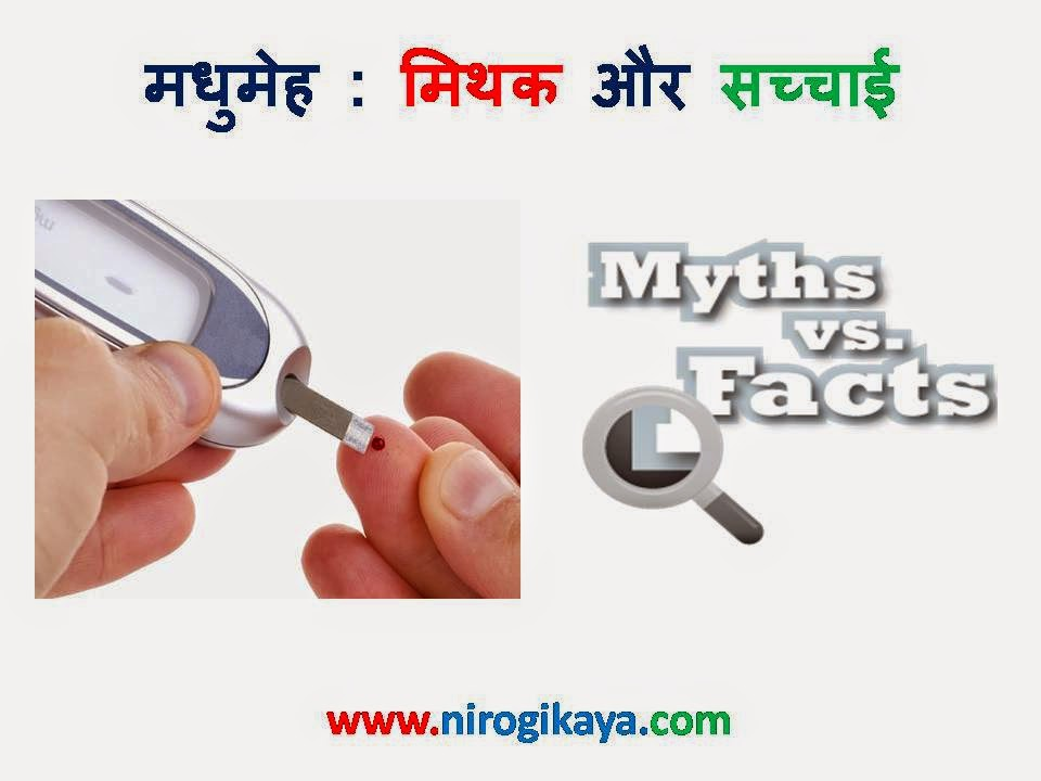Diabetes Myths and Facts in Hindi