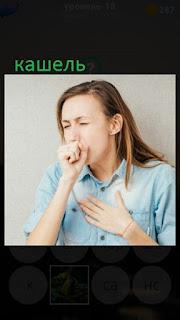 389 фото у девушки кашель, она закрывает рот рукой 18 уровень