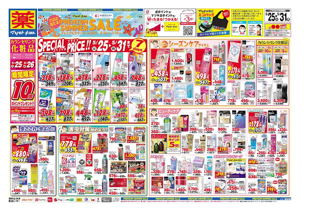 5月25日号 特売ちらし ドラッグストア マツモトキヨシ/越谷レイクタウン店