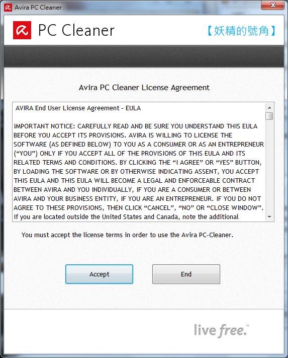 Image%2B002 - Avira PC Cleaner - 小紅傘公司推出的免費電腦掃毒軟體,免安裝超方便!