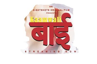 Kaamwali Bai web series Wiki, Cast Real Name