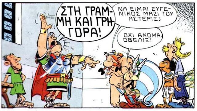 Ο στρατός και οι διαταγές του... από το Αστερίξ Λεγεωνάριος / Army life in Asterix the Legionary