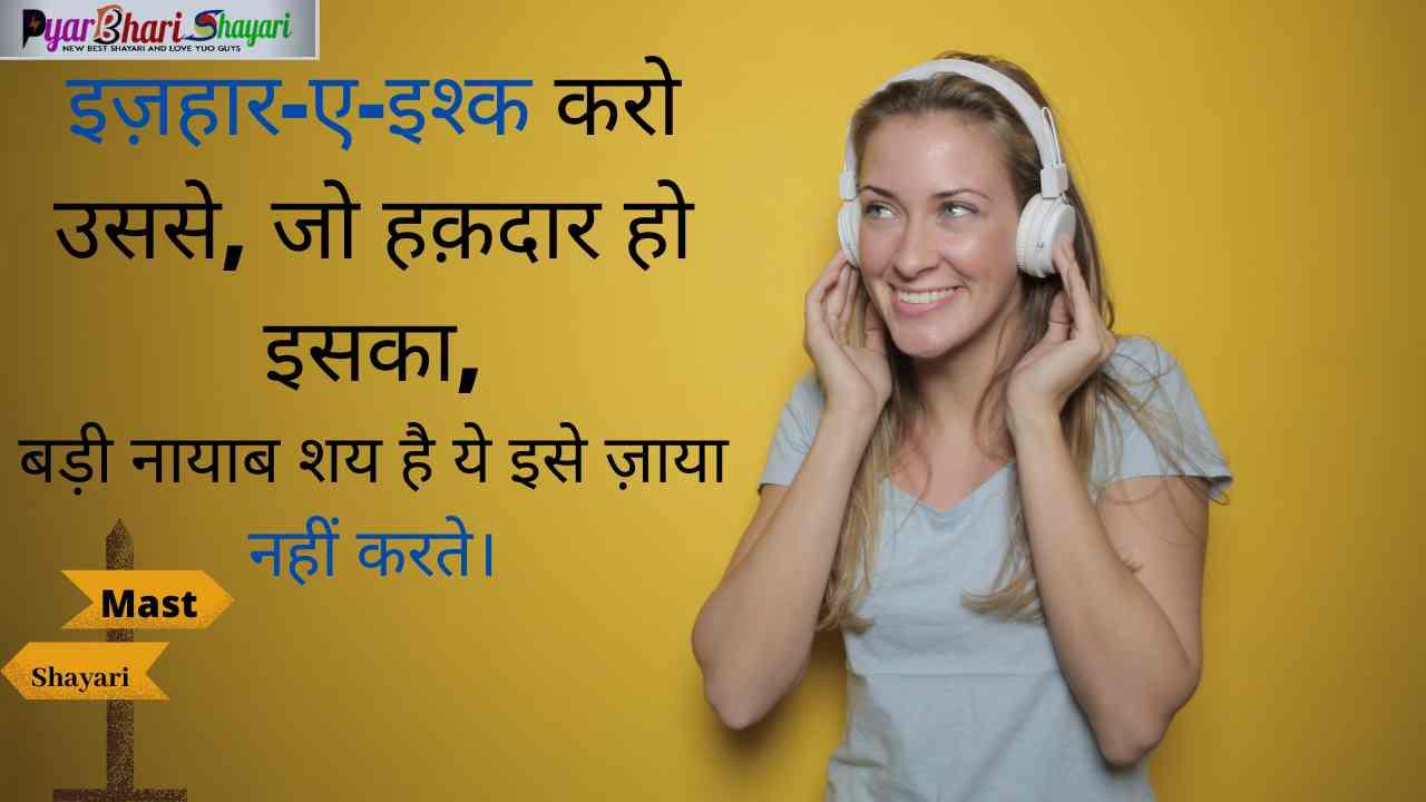 Mast Shayari for facebook in hindi