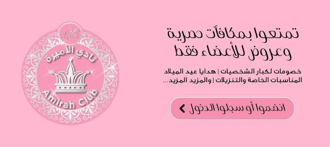 للسعوديين اشترك مع نادي الأميرة مع نعومي واحصل خصومات خاصه وهدايا مجانيه