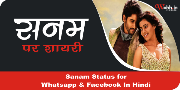 Top-21-Sanam-Status-in-Hindi-for-Whatsapp