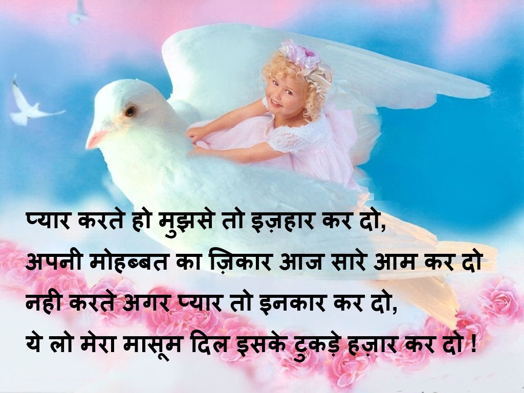 Love Shayari Is Dil Hd Photos