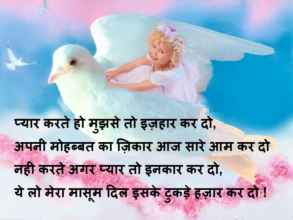 Popular Wallpaper Love Hindi - 9  Picture_428070.jpg
