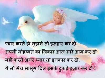 Love Shayari is dil hd photos