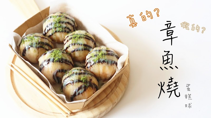 Takoyaki Cake Ball 章魚燒蛋糕球