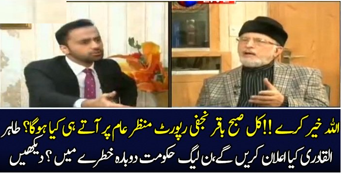 Tahir-ul-Qadri tells if Baqir Najfi report could spark sectarianism