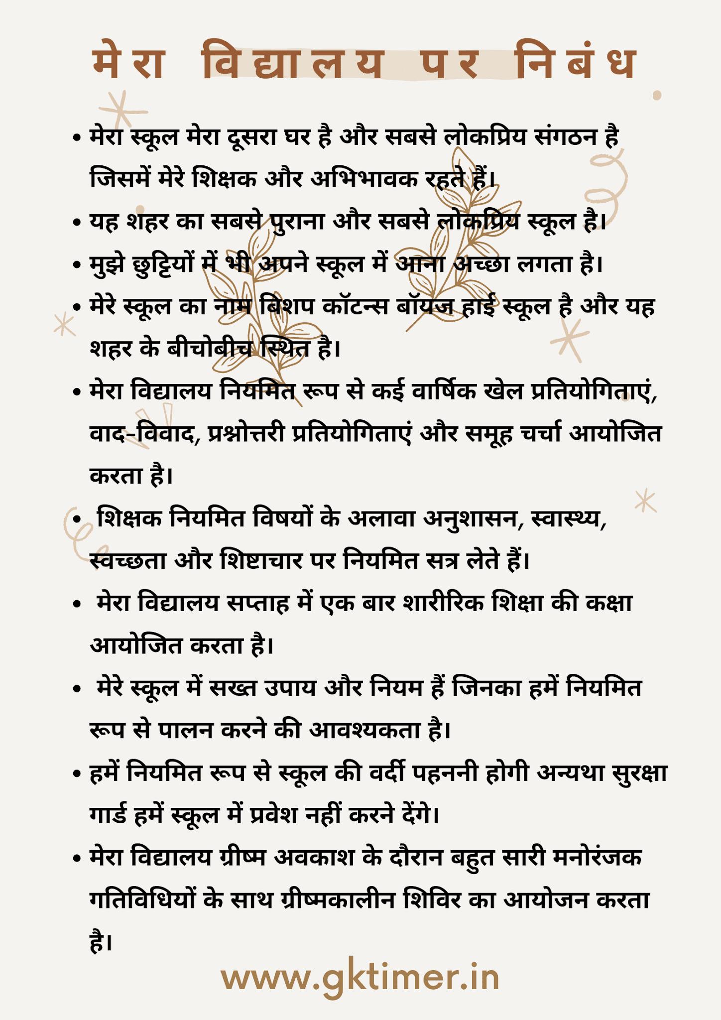 मेरा विद्यालय पर निबंध   My School Essay in Hindi   10 Lines on My School in Hindi